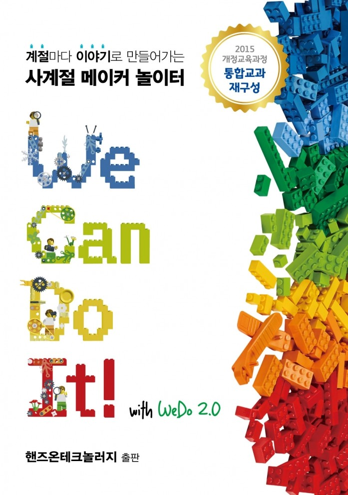 We Can Do It! <br>With WeDo 2.0